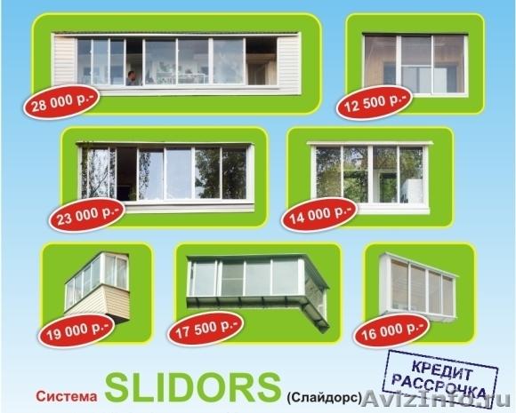 Раздвижные пластиковые балконные рамы. пластиковые окна и дв.