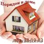 Услуги по домашнему хозяйству