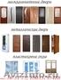Надежные двери.Теплые окна.