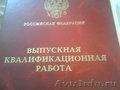 Отчёты по практике,  ВКР,  ВАР,  дипломные,  курсовые и др.