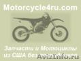 Запчасти для мотоциклов из США Чебоксары