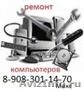 Компьютерный мастер. Выезд Чебоксары и Новочебоксарск. 8-908-301-14-70