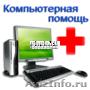 Профессиональная компьютерная помощь. Выезд Чебоксары Новочебоксарск.