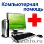 Профессиональная компьютерная помощь. Выезд на дом., Объявление #933421
