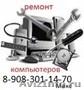 Компьютерный мастер. Выезд на дом 8-908-301-14-70