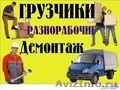 Закажите услуги опытных грузчиков в Чебоксарах