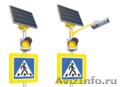 Солнечный светофор