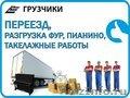 Перевозка мебели, грузчики, транспорт, такелажные работы, разнорабочие, Объявление #1308543
