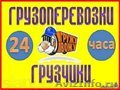 ПЕРЕЕЗД:КВАРТИРНЫЙ,ОФИСНЫЙ,ДАЧНЫЙ.ЛЮБОЙ  АВТОМОБИЛЬ 49-99-92, Объявление #1420875